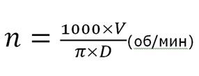 Число оборотов шпинделя формула