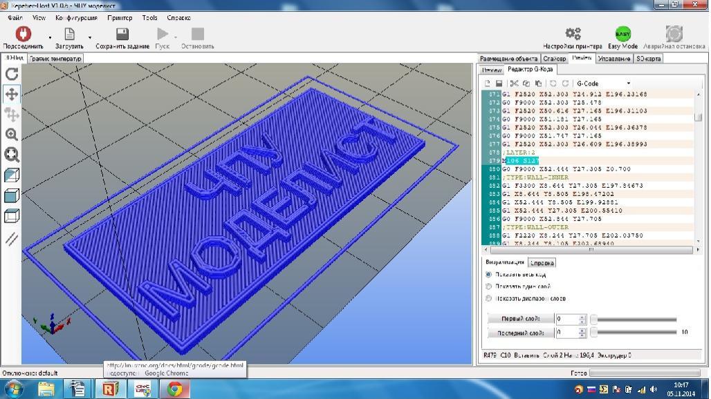 Программу для печати 3d