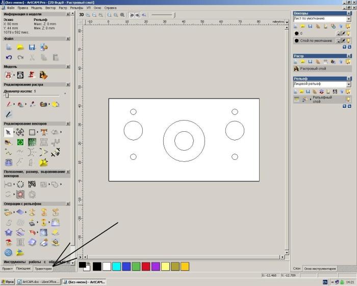 арткам инструкция по применению - фото 2