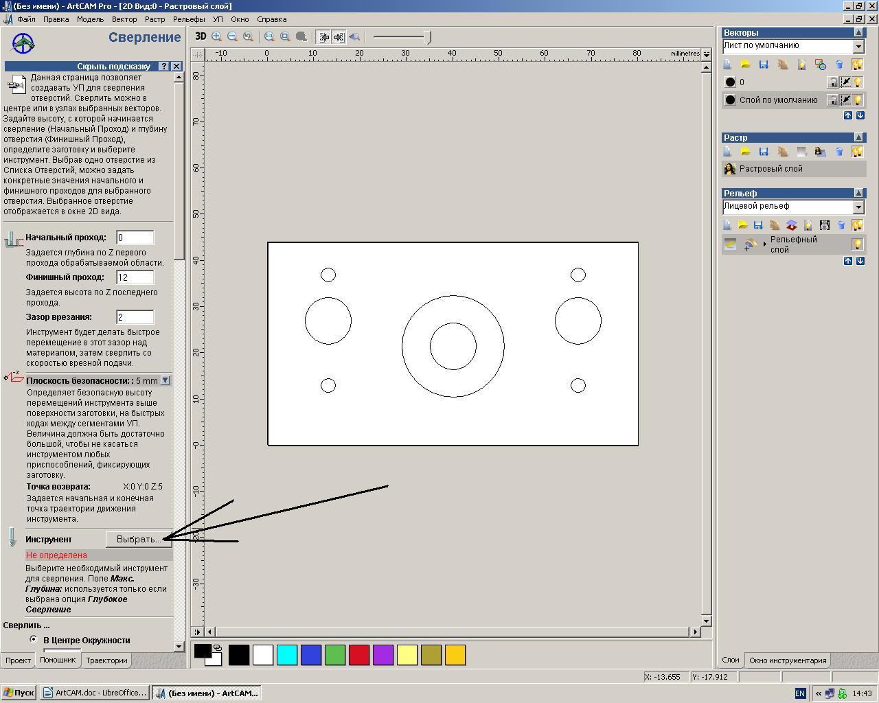 Программу для создания чертежей на плазморез чпу