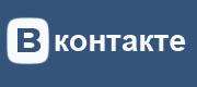 Наша страница В Контакте