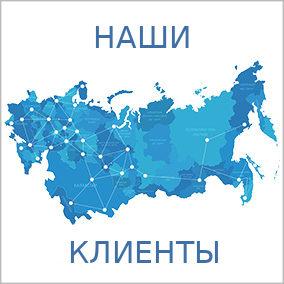 География наших поставок